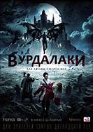 """Афиша кинотеатра """"Юбилейный"""" c 02марта2017"""