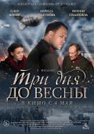 """Афиша кинотеатра """"Юбилейный"""" c 06мая2017"""