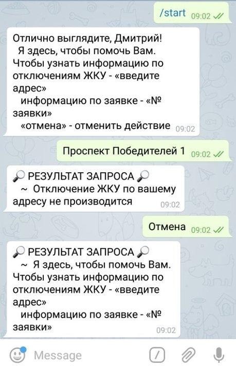 В Минске коммунальщики запустили чат-бота ЖКХ в месседжерах