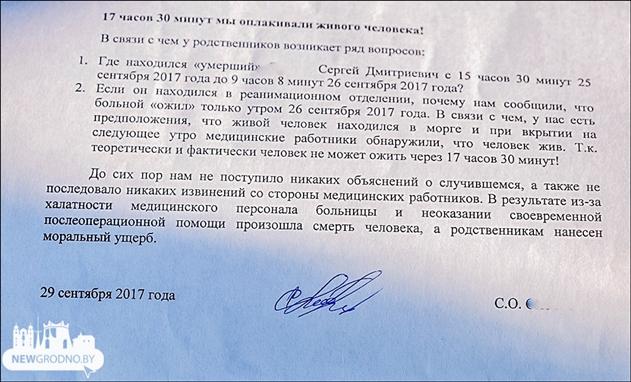 """В больнице Гродно умерший после операции мужчина """"воскрес"""" и снова умер"""