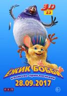 """Афиша кинотеатра """"Юбилейный"""" c 12октября2017"""