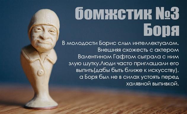 """Брестчанин собирает деньги на производство """"бомжстиков"""" в помощь бездомным"""