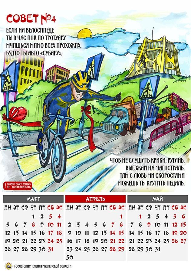 ГАИ Гродно выпустила календарь с карикатурами и вредными советами