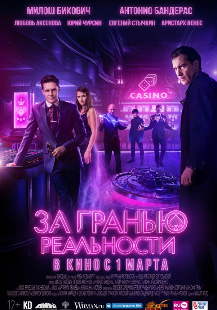 """Афиша кинотеатра """"Юбилейный"""" c 01марта2018 года"""
