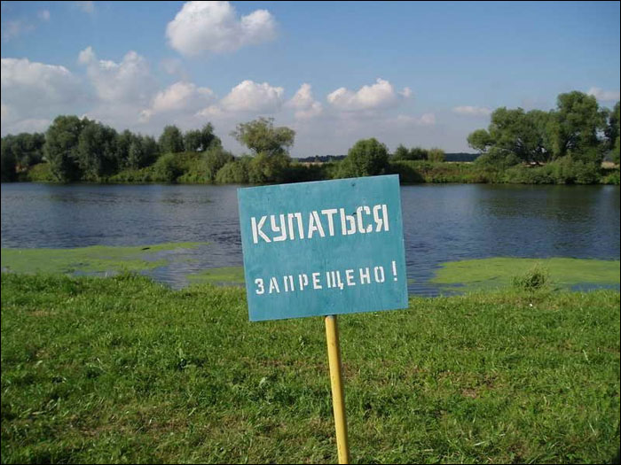 В Беларуси обновили список запрещенных для купания зон