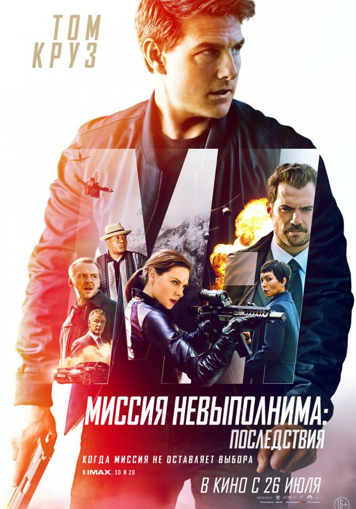 """Афиша кинотеатра """"Юбилейный"""" c 26 июля 2018 года"""