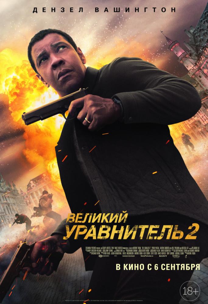 """Афиша кинотеатра """"Юбилейный"""" c 06 сентября 2018 года"""