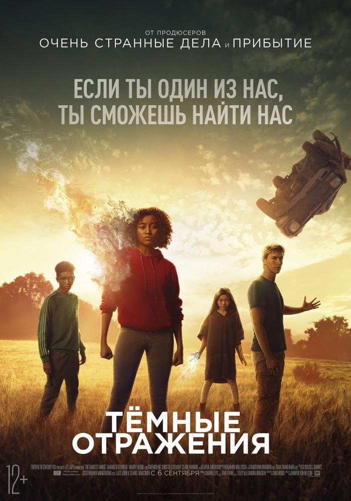 """Афиша кинотеатра """"Юбилейный"""" c 20 сентября 2018 года"""