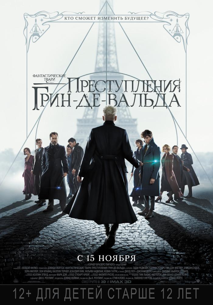 """Афиша кинотеатра """"Юбилейный"""" c 15 ноября 2018 года"""