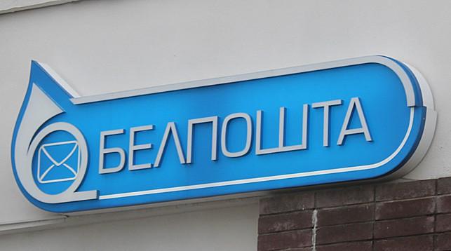 В Беларуси дорожает городская телефонная связь и почтовые услуги