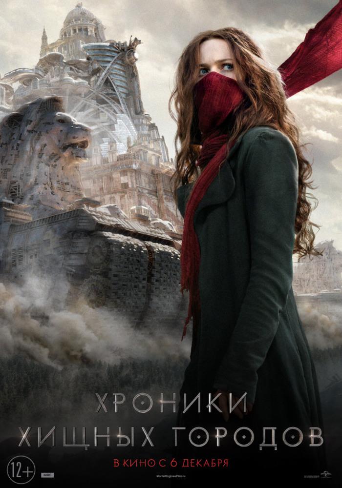 """Афиша кинотеатра """"Юбилейный"""" c 06 декабря 2018 года"""