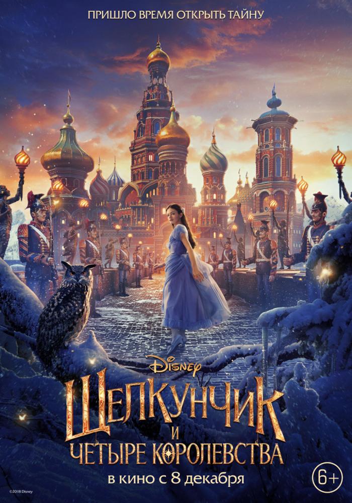 """Афиша кинотеатра """"Юбилейный"""" c 13 декабря 2018 года"""