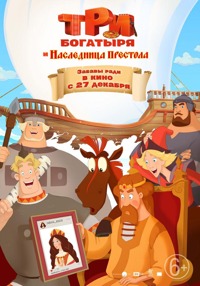 """Афиша кинотеатра """"Юбилейный"""" c 27 декабря 2018 года"""