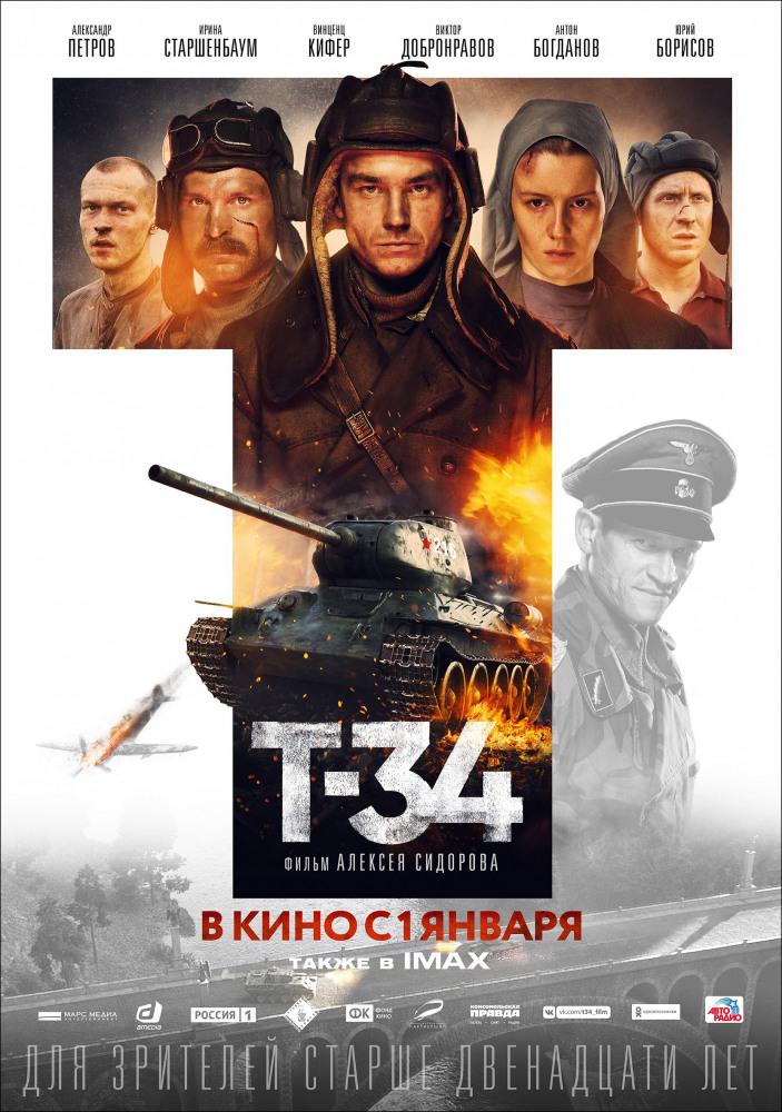 """Афиша кинотеатра """"Юбилейный"""" c 17 января 2019 года"""