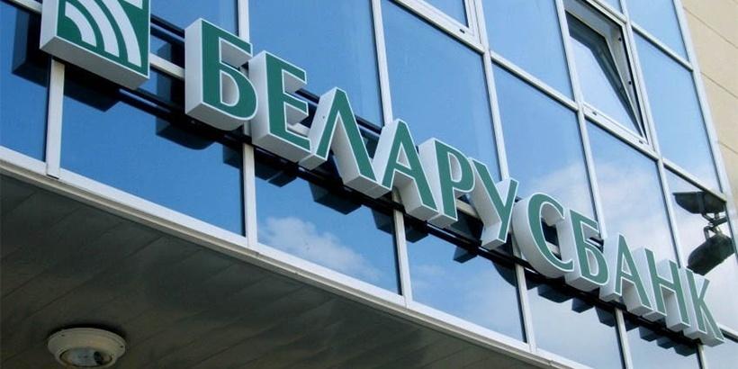 Беларусбанк возобновил жилищное кредитование