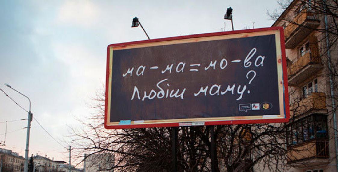 48% белорусов считает белорусский язык родным