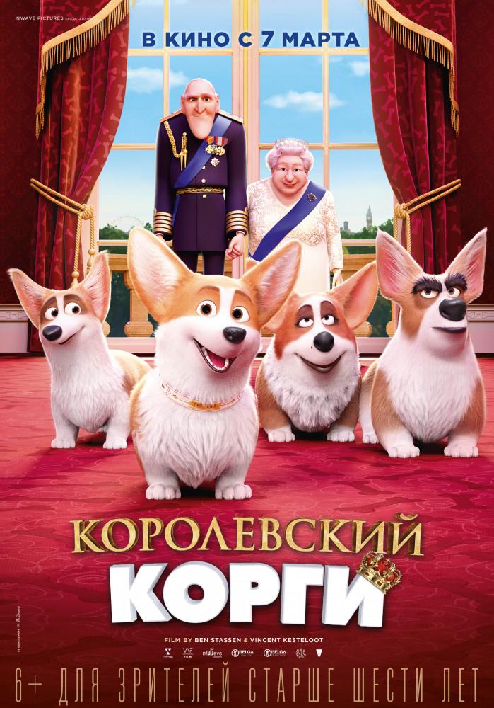 """Афиша кинотеатра """"Юбилейный"""" c 14 марта 2019 года"""