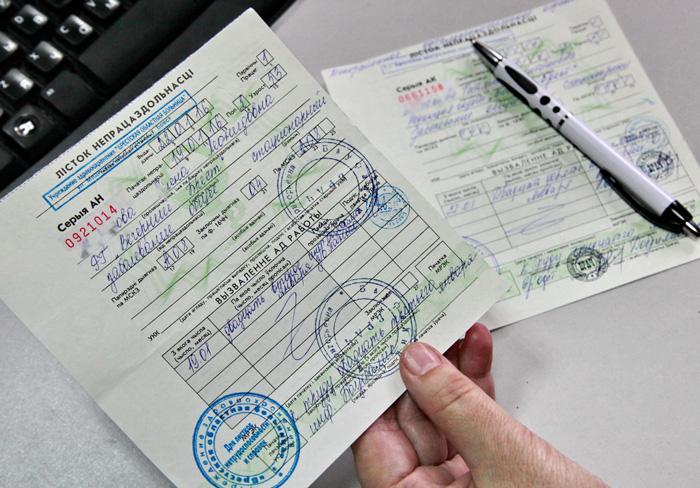 В Беларуси пока не будут менять оплату больничных