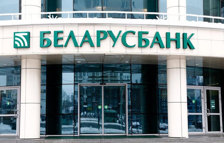 Беларусбанк изменяет условия выдачи потребительских кредитов