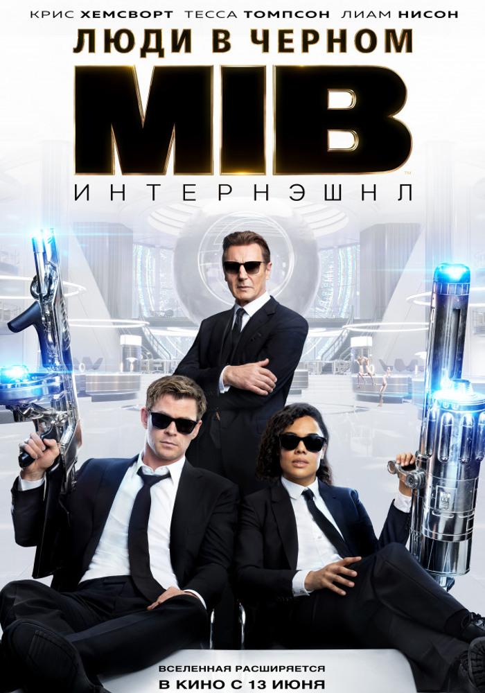 "Афиша кинотеатра ""Юбилейный"" c 20 июня 2019 года"