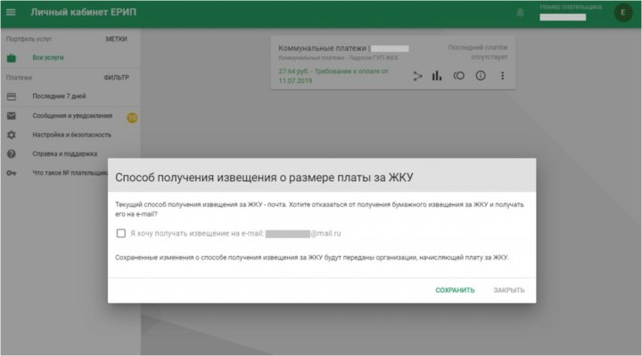 Белорусы могут через ЕРИП перейти на электронные жировки: пошаговая инструкция