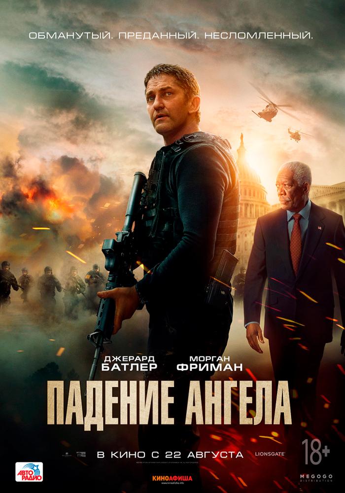 """Афиша кинотеатра """"Юбилейный"""" c 22 августа 2019 года"""