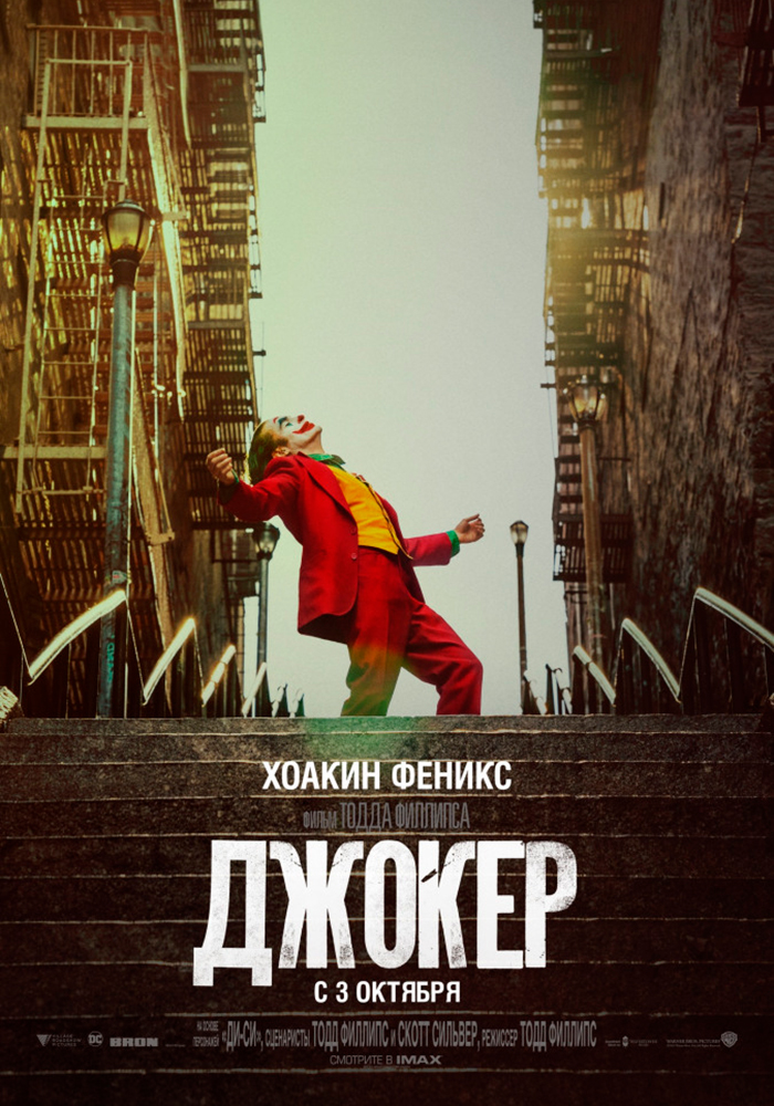 """Афиша кинотеатра """"Юбилейный"""" c 10 октября 2019 года"""