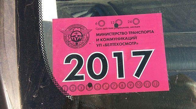 В Беларуси контролировать оплату автомобильной госпошлины будут камеры