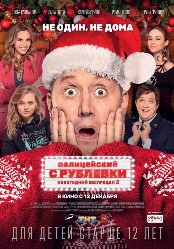 """Афиша кинотеатра """"Юбилейный"""" c 12 декабря 2019 года"""