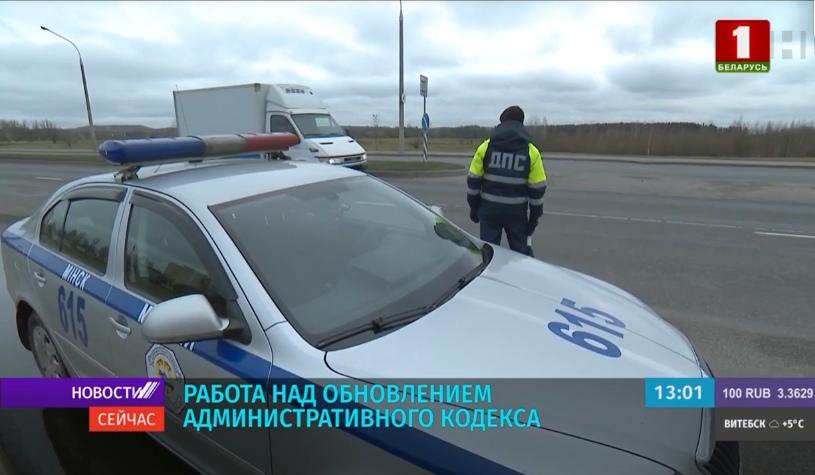 В Беларуси административные правонарушения будут градированы на несколько видов