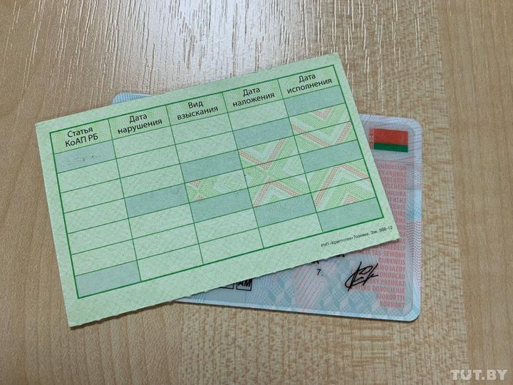 В Беларуси упразднят талоны к водительскому удостоверению и сертификаты о прохождении ТО