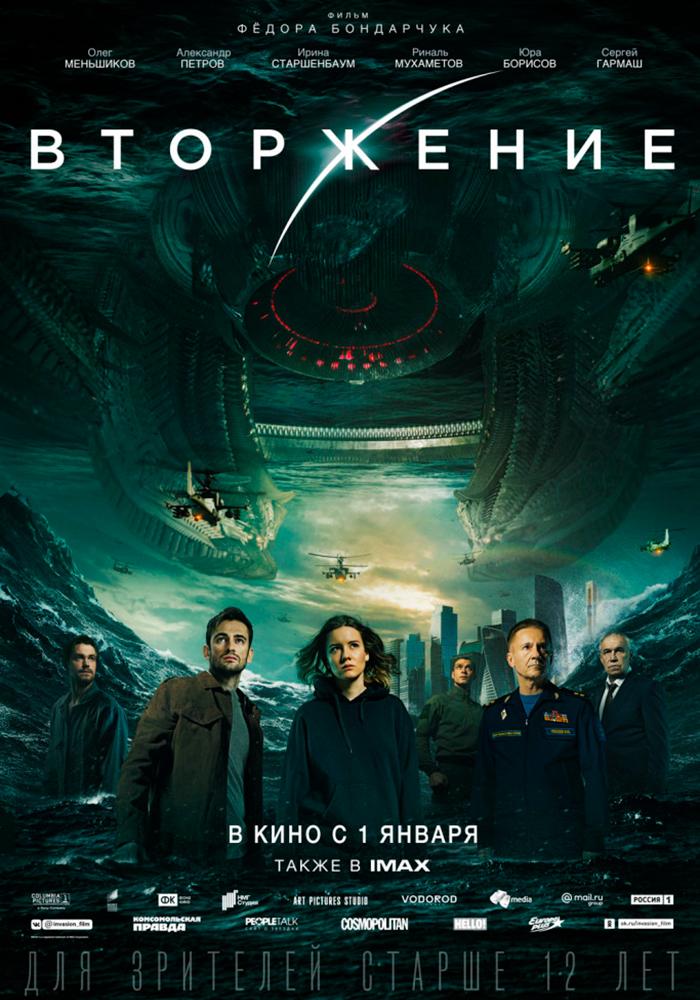 """Афиша кинотеатра """"Юбилейный"""" c 09 января 2020 года"""