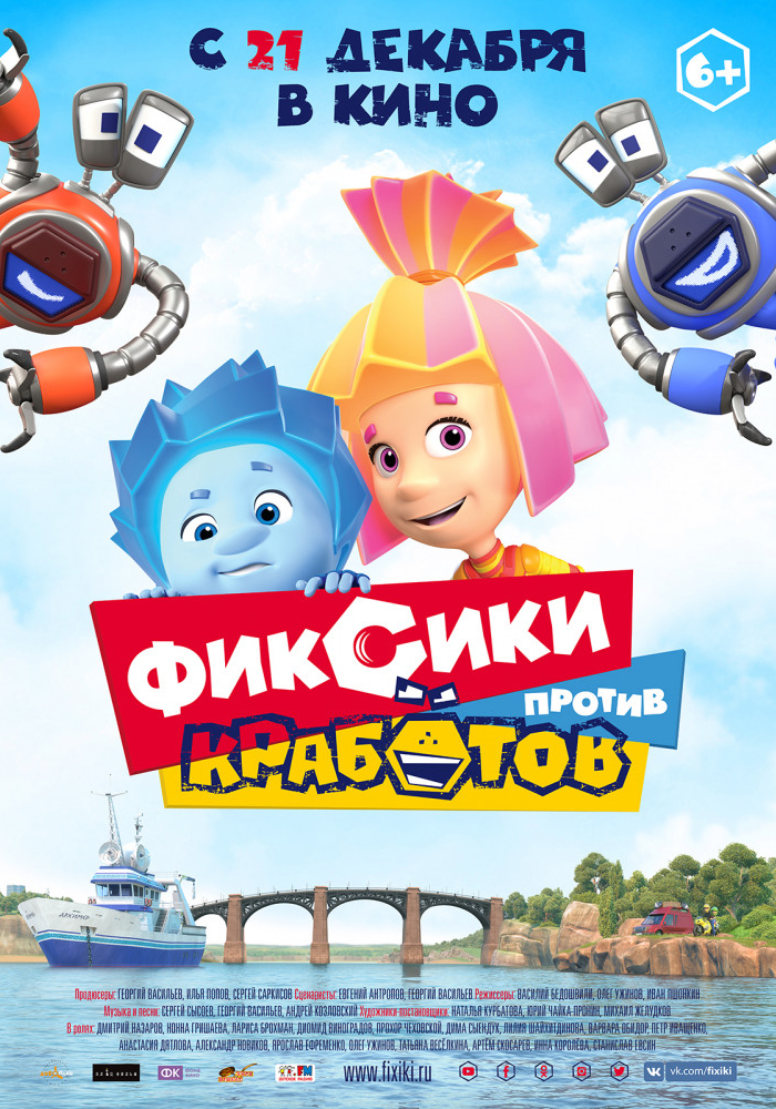 """Афиша кинотеатра """"Юбилейный"""" c 16 января 2020 года"""