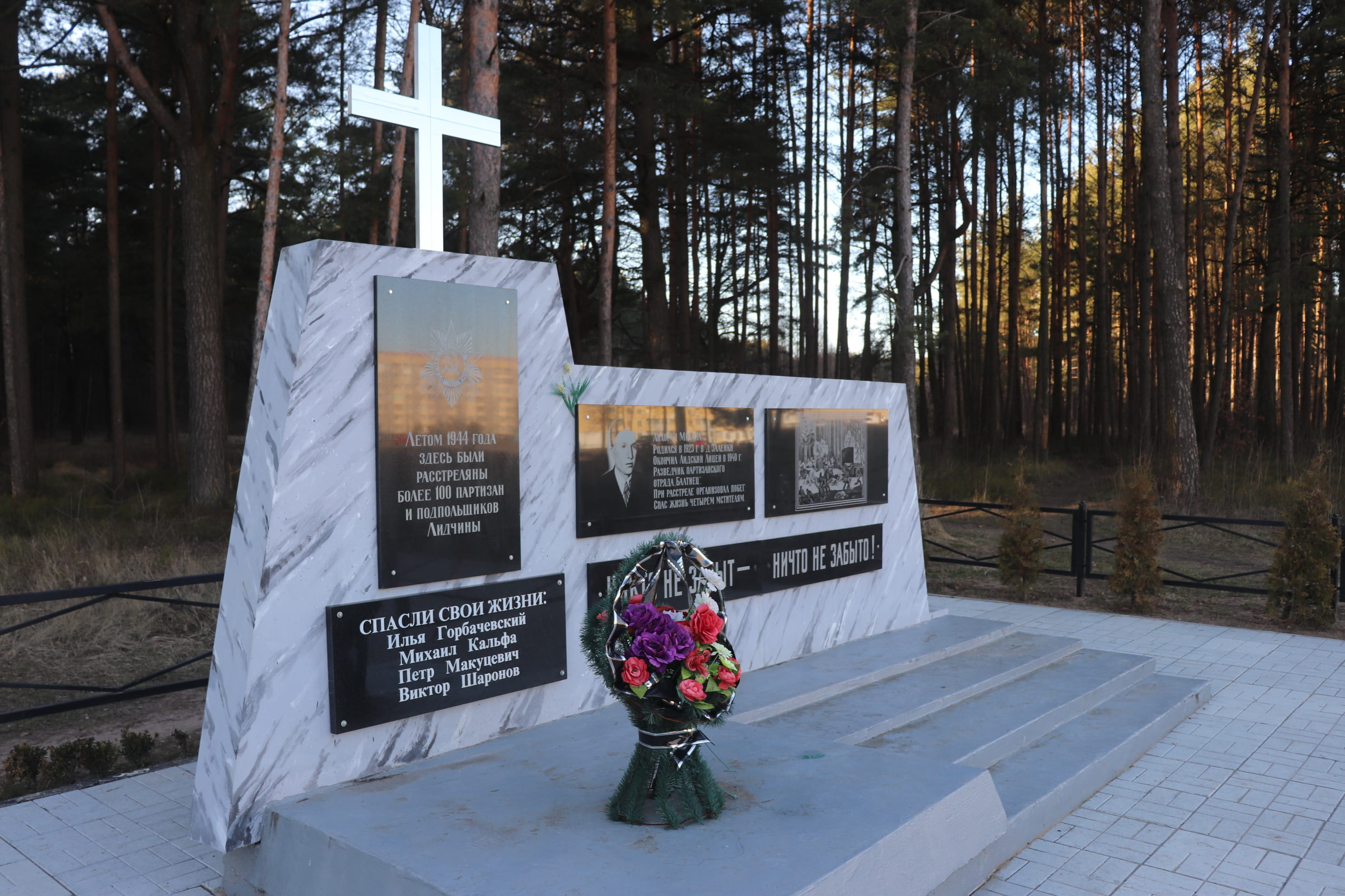 В Лиде завершили реконструкцию мемориала на месте расстрела подпольщиков