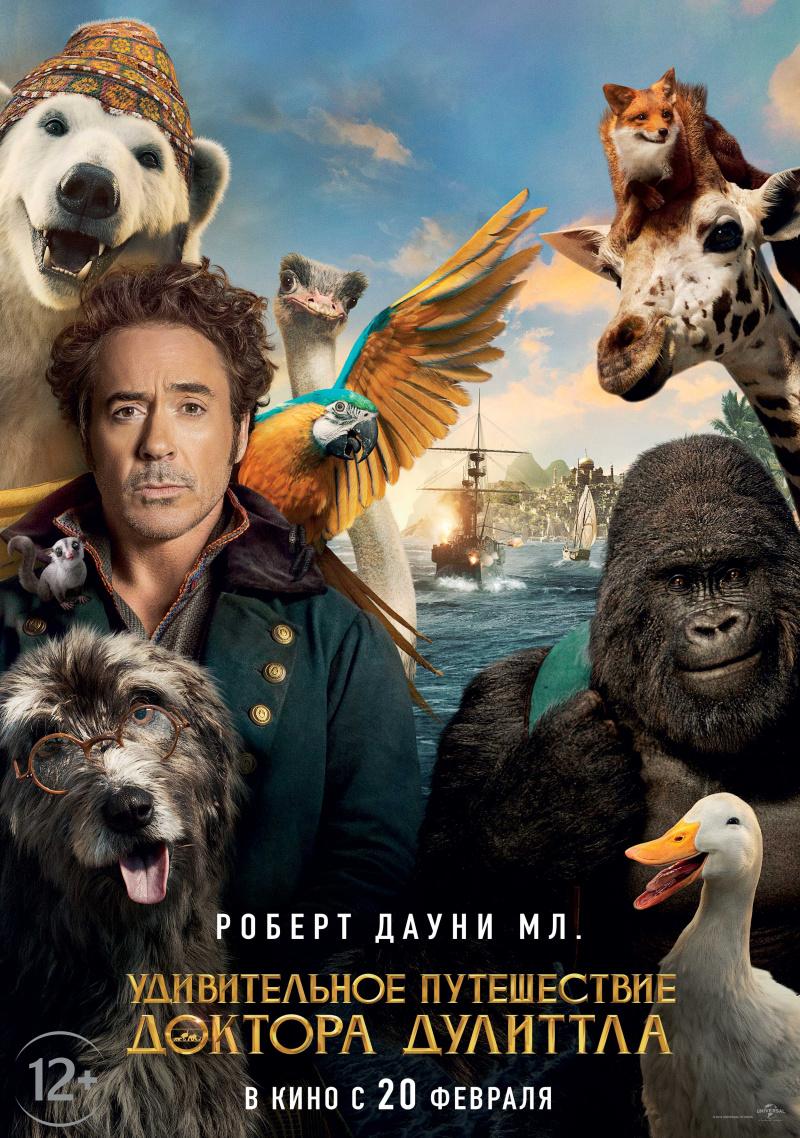 """Афиша кинотеатра """"Юбилейный"""" c 20 февраля 2020 года"""