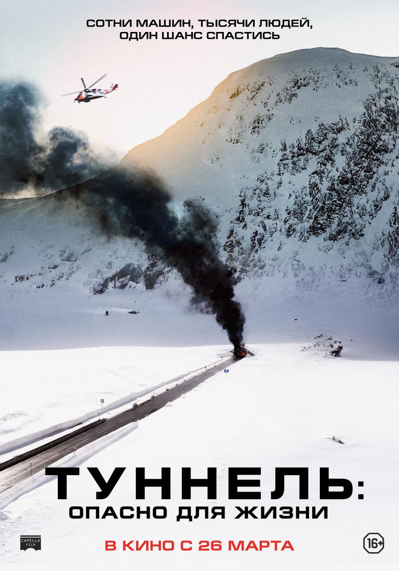 """Афиша кинотеатра """"Юбилейный"""" c 26 марта 2020 года"""