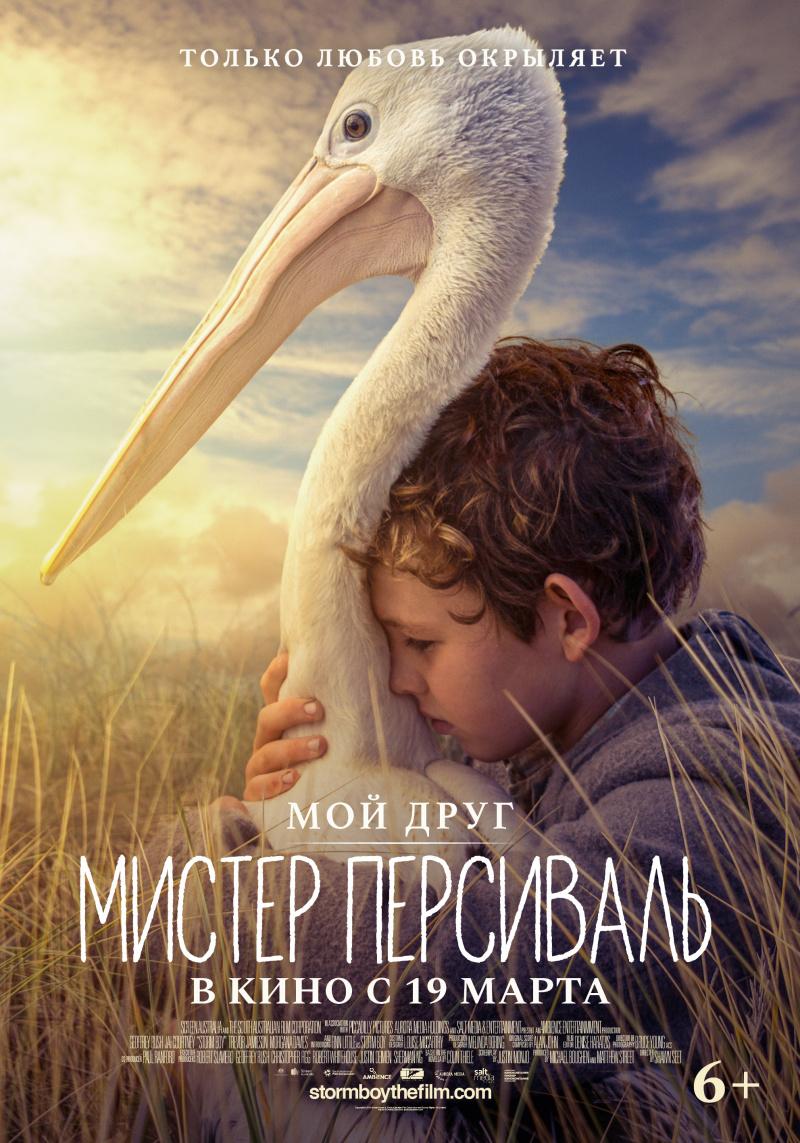 """Афиша кинотеатра """"Юбилейный"""" c 09 апреля 2020 года"""