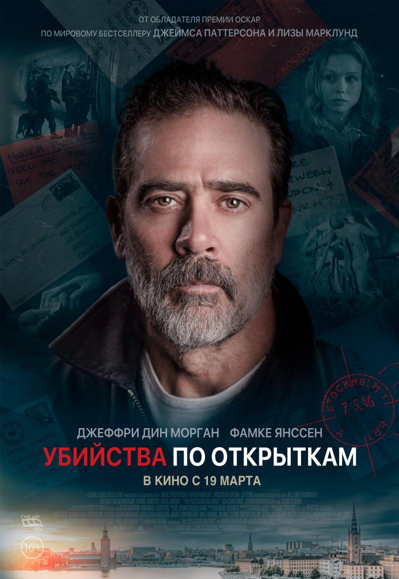 """Афиша кинотеатра """"Юбилейный"""" c 03 июля 2020 года"""