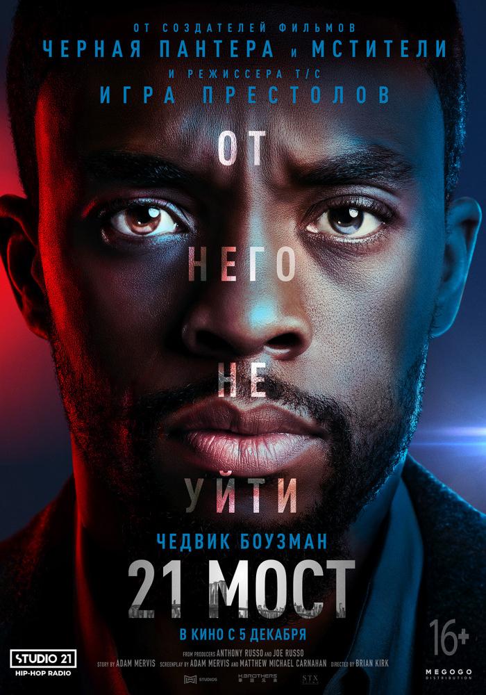 """Афиша кинотеатра """"Юбилейный"""" c 09 июля 2020 года"""