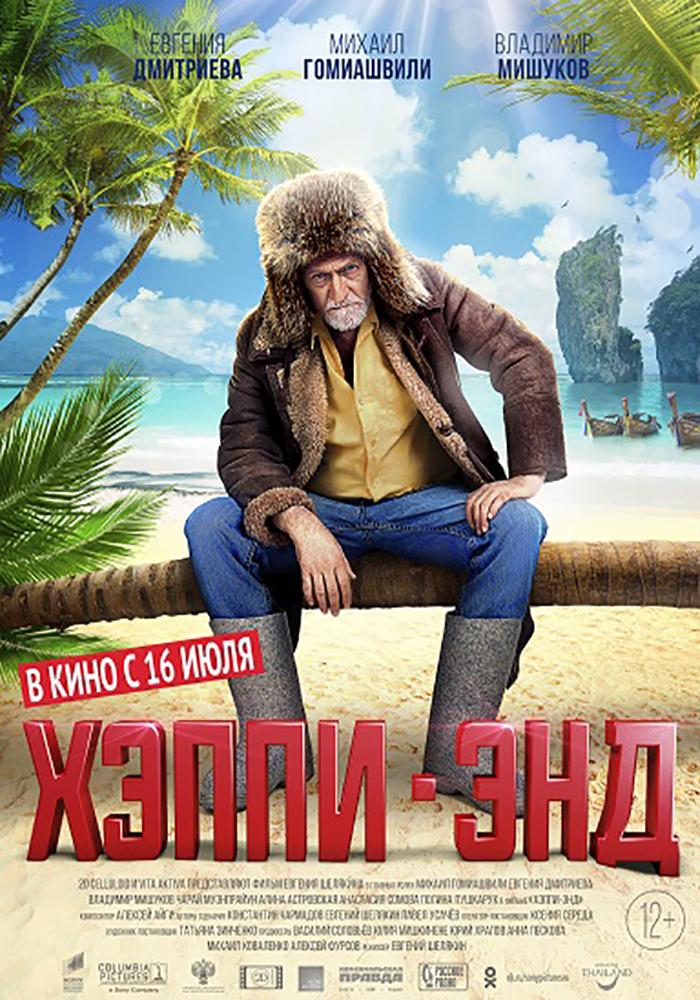 """Афиша кинотеатра """"Юбилейный"""" c 16 июля 2020 года"""