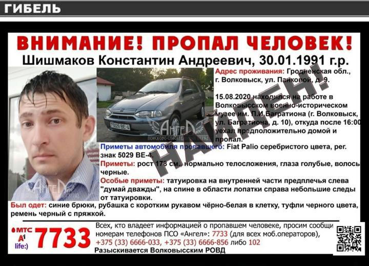 В Волковысске директора музея, который отказался подписать протокол и пропал, нашли мертвым