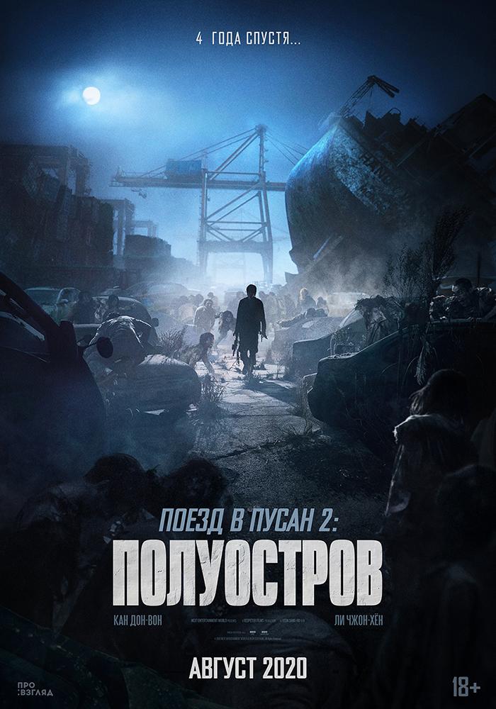 """Афиша кинотеатра """"Юбилейный"""" c 21 августа 2020 года"""
