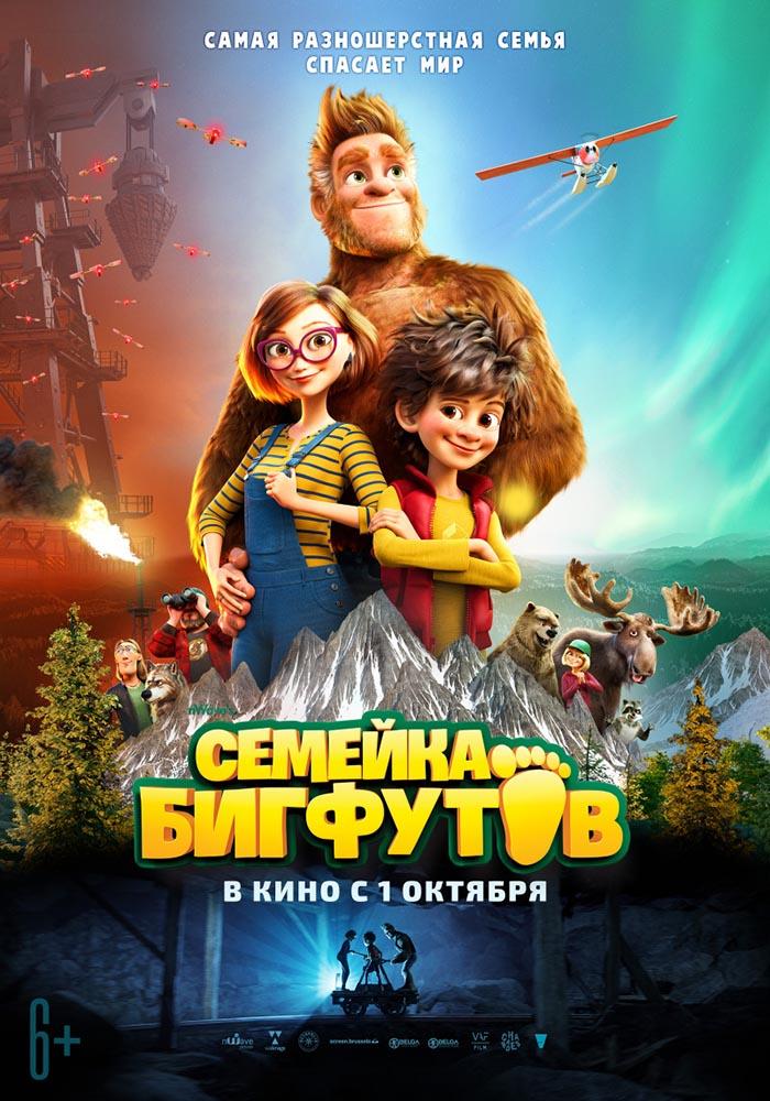 """Афиша кинотеатра """"Юбилейный"""" c 01 октября 2020 года"""