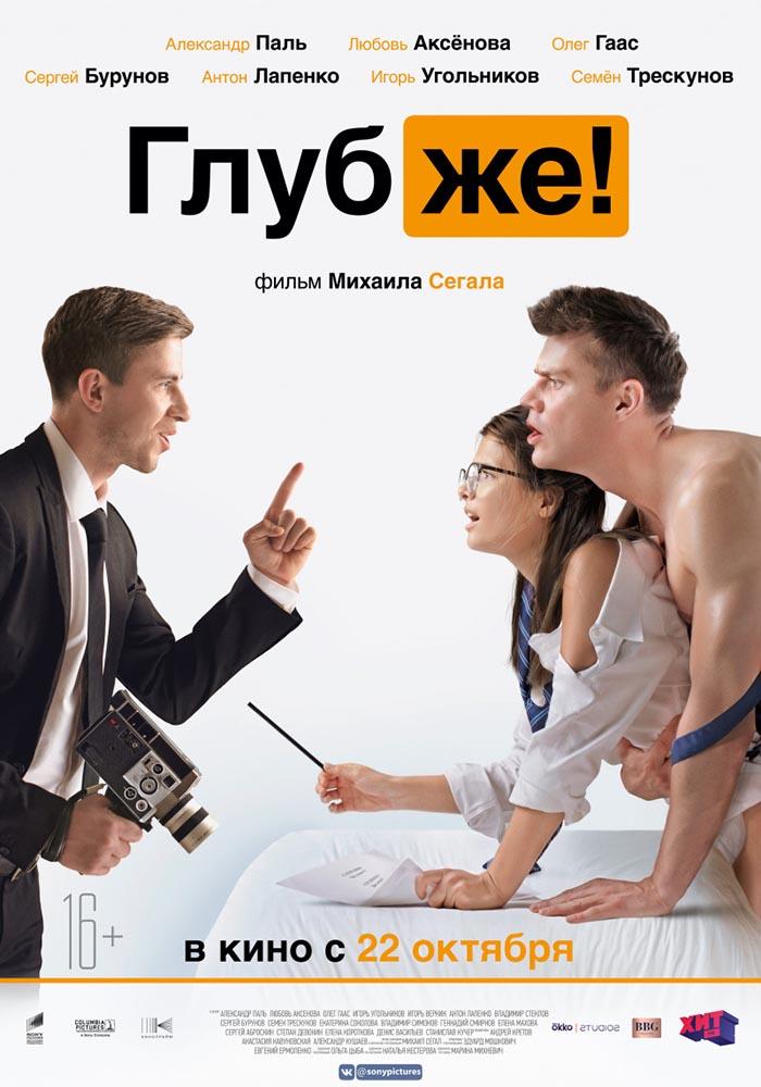 """Афиша кинотеатра """"Юбилейный"""" c 29 октября 2020 года"""