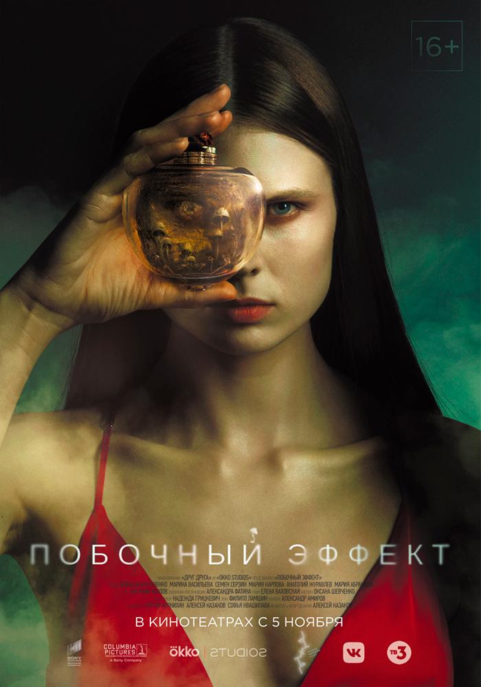 """Афиша кинотеатра """"Юбилейный"""" c 06 ноября 2020 года"""
