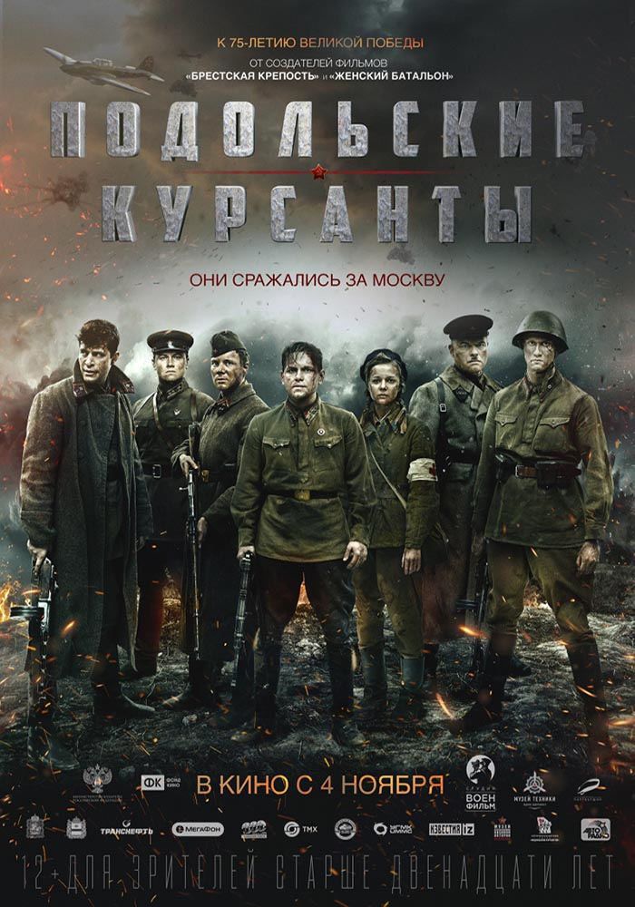 """Афиша кинотеатра """"Юбилейный"""" c 13 ноября 2020 года"""