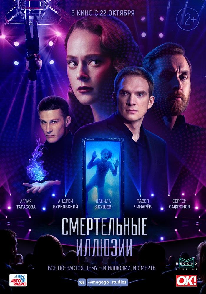 """Афиша кинотеатра """"Юбилейный"""" c 26 ноября 2020 года"""