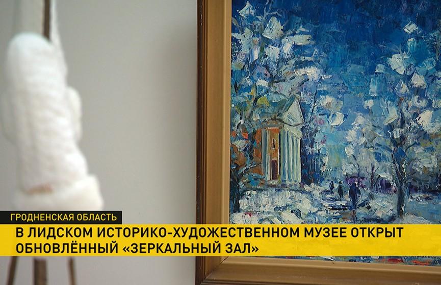 В Лидском историко-художественном музее открыли обновленный «Зеркальный зал»