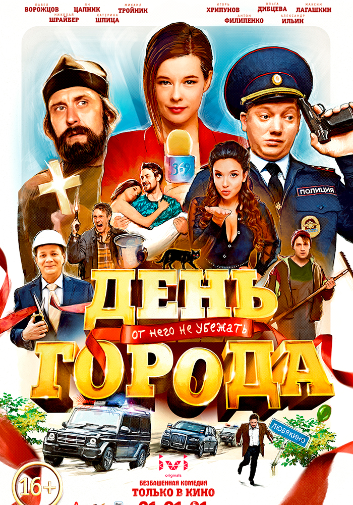 """Афиша кинотеатра """"Юбилейный"""" c 21 января 2021 года"""