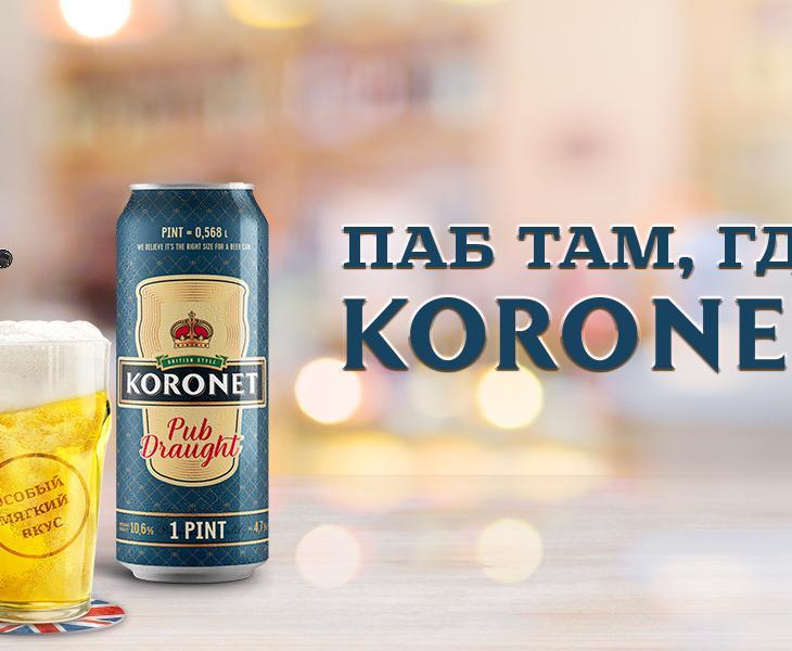 В Лиде выпустили белорусское пиво с британским акцентом